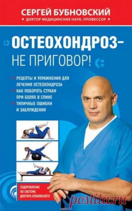 Остеохондроз - не приговор (Аудиокнига) - автор Сергей Бубновский