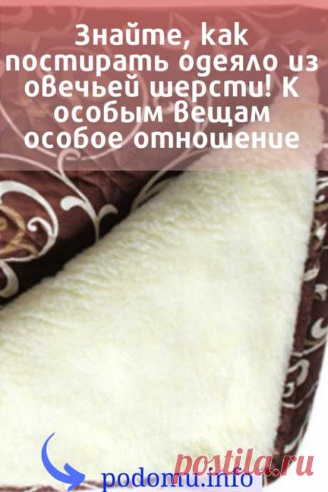Изделия из овчины, даже имеющие немаленький размер и толщину, относятся к деликатным, и требуют грамотного ухода. Мы подготовили полезные советы и пошаговые инструкции, следуя которым вы получите превосходный результат. И узнаете, можно ли стирать одеяла или пледы из овечьей шерсти, и как их правильно очищать и сушить. Ваши любимые шерстяные изделия будут всегда свежими, мягкими, красивыми, готовыми согреть и подарить уют. #одеяло#одеялоизовечьейшерсти#шерсть#овца#стирка#уходзавещами