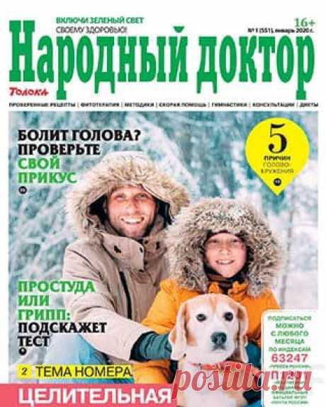 Народный доктор №1 январь 2020 | Скачать журнал и читать онлайн