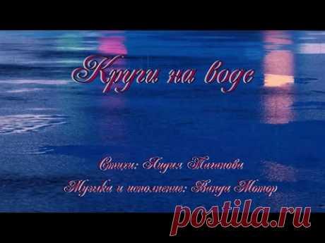 Круги на воде, словно тайны природы 💢  Лирическая песня в исп. Ванды Мотор на стихи Лидии Тагановой