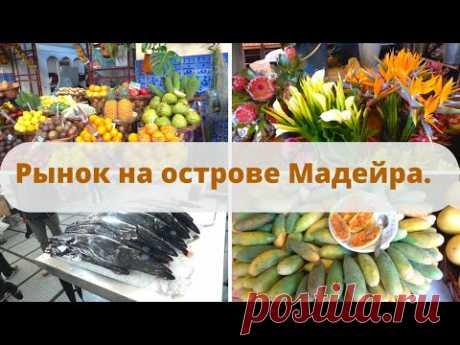 ПРОДУКТОВЫЙ РЫНОК НА ОСТРОВЕ МАДЕЙРА ( ПОРТУГАЛИЯ )  Всем привет! Сегодня идем на центральный и единственный рынок города Фуншал на острове Мадейра. В пятницу и субботу на рынке особенно много народа, так как местные жители острова привозят на продажу свои фрукты и овощи. На рынке продается рыба, мясо, экзотические фрукты и овощи. Везде пройдем и все посмотрим!  #рынок #рыноквевропе #продуктывевропе #мадейра