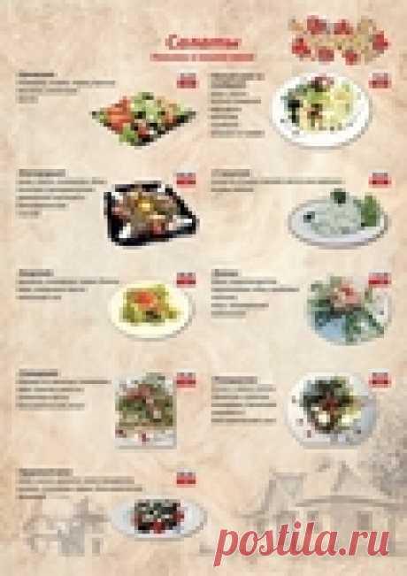 Рецепты благородных салатов
