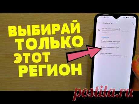 ЭТОТ РЕГИОН ДОЛЖЕН СТОЯТЬ У КАЖДОГО ANDROID Телефона | Твой Мобильный Станет Работать Куда лучше!!!