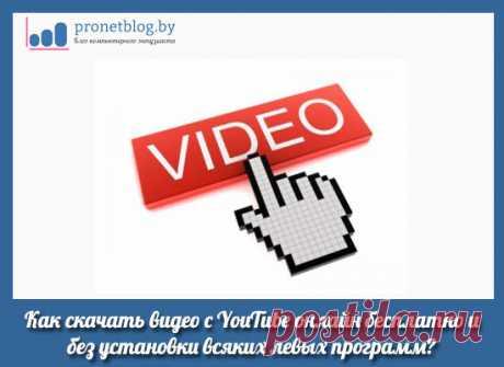 Как скачать видео с YouTube онлайн бесплатно и без установки всяких левых программ.