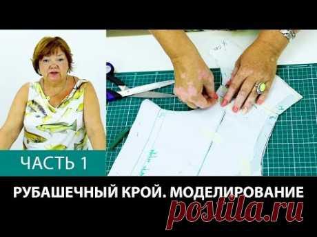Рубашечный крой Аккуратный крой с уменьшенной вытачкой Моделирование расслабленной проймы Часть 1 - YouTube