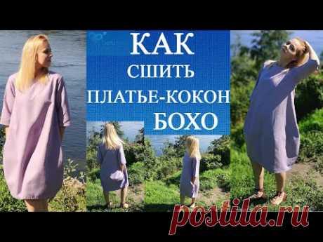 Как сшить своими руками платье - кокон в стиле бохо из льна