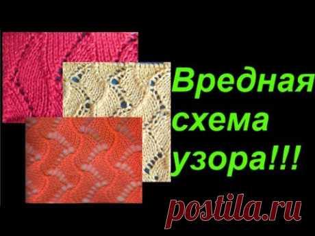 Вредная схема узора спицами. Алена Никифорова