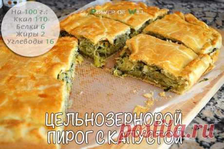 Цельнозерновой пирог с капустой