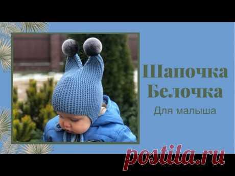 Простая детская шапочка-белка с ушками для малыша // МК.