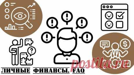 10 вопросов про деньги, которые нужно задать себе. Личное мнение. | Личные финансы. FAQ | Яндекс Дзен