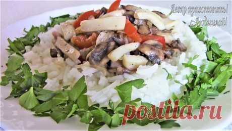 Кальмары с грибами Ингредиенты: кальмары - 800 гр лук - 1 шт. большая (100 гр) шампиньоны - 150 гр перец сладкий - 1/3 шт. (100 гр) масло растительное - немного для жарки соль, перец черный молотый - по вкусу зелень