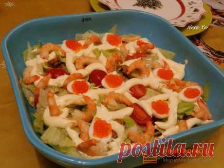 Морской салат рецепт   Foodbook.su Морской салат, это что то новенькое из домашней кухни. Мидии и креветки придают салату необычный вкус и аромат. Салат отлично подойдет как на обеденный так и на праздничный стол.