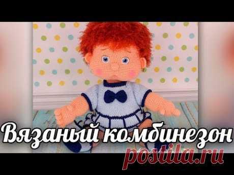 Вязаный комбинезон и пинетки для пупсика спицами - YouTube Пупсики. пупсик. Вязаная игрушка. Вязаный пупсик. Амигуруми. Амигуруми пупсик. Мастер-класс по вязанию крючком #пупсик #пупс #кукла #куколка #вязанаяигрушка #вязанаяигрушкакрючком #вязанаякукла #вязаныйпупс #амигуруми #амигурумикукла #амигурумипупсик #амигурумипупс #вязание #игрушкакрючком #мастерклассповязаниюкрючком