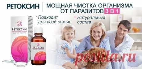 """Скидка 93% На """"Ретоксин"""" 3 в 1 - мощная чистка организма от паразитов!"""