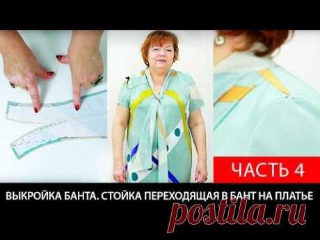 (3) Пройма рукава квадратной формы. Как сделать выкройку стойки, переходящей в бант на платье? Часть 4. - YouTube