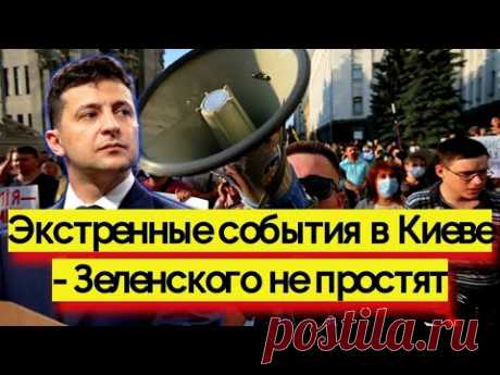 Экстренные события в Киеве - Такого мира Зеленскому не простят - новости