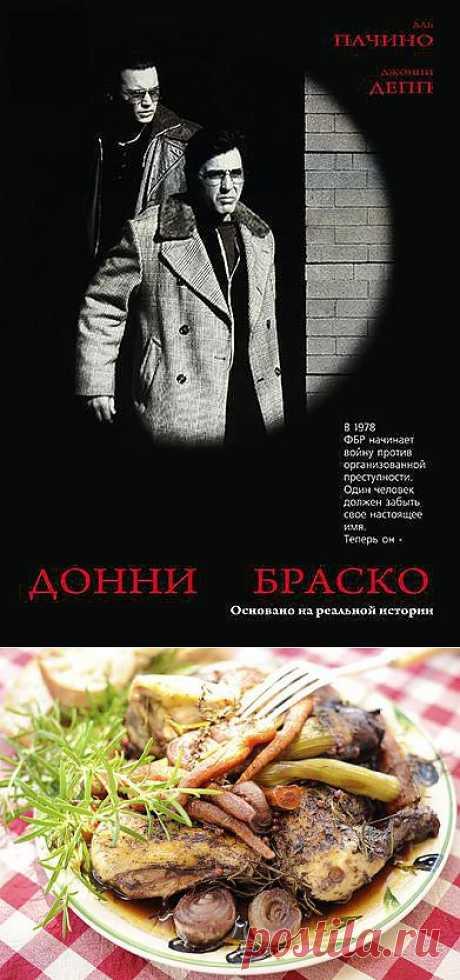 Агент ФБР Джо Пистоне (Джонни Депп) получает задание внедриться в преступную группировку Бруклина под именем Донни Браско. Его лучшим другом становится стареющий мафиози Бенни (Аль Пачино), нуждающийся в молодом напарнике. За обедом он готовит для Донни фирменное французкое блюдо — петуха в вине.