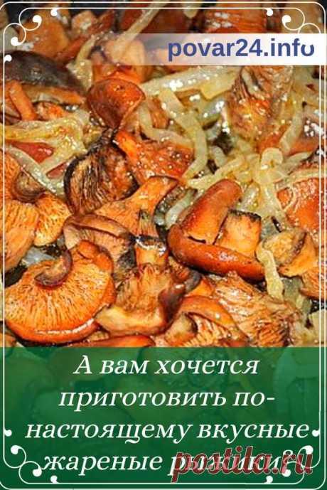 Как приготовить рыжики жареные в сметане, с мукой и луком, с картошкой. Рецепт из замороженных грибов. Заготовка на зиму в банках. Обработка и выбор продукта. #рыжики#жареныерыжики#рыжикисосметаной#рецептрыжиков#грибыжареные#кулинария#рецепты