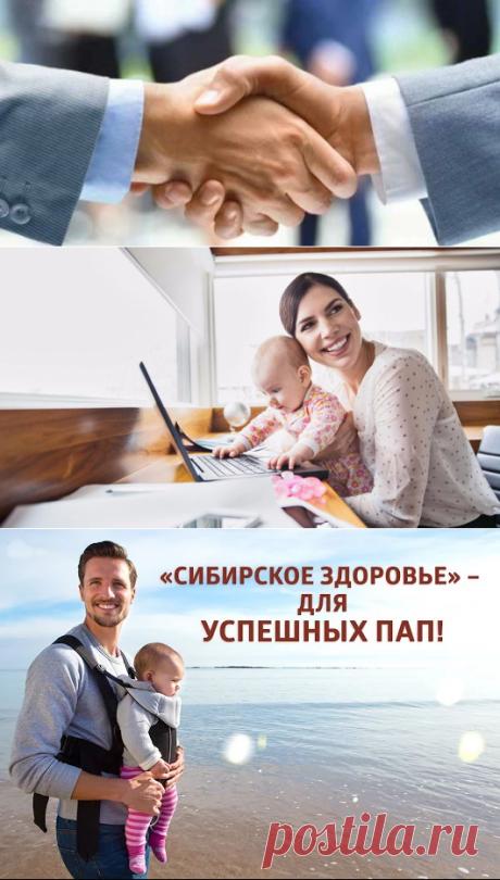 Мир Сибирского Здоровья - Предложение, от которого НЕВОЗМОЖНО ОТКАЗАТЬСЯ » Портал Здоровья Сибирского