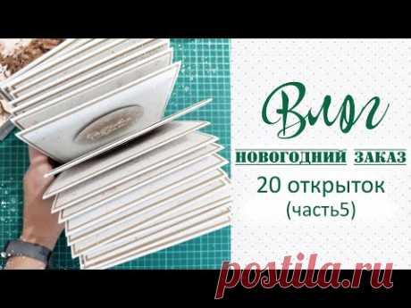 СКРАП-ВЛОГ_ делаю 20 новогодних открыток на заказ (часть5)/скрапбукинг