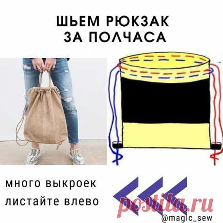 Photo by ✂️Выкройки, шитье детям, крой on July 12, 2021. May be an image of text that says 'шьем рюкзак за полчаса 聚 много выкроек листайте влево < @magic_sew'.