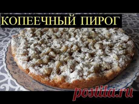 Когда кончились Деньги, готовлю Простой пирог «Из ничего» - YouTube
