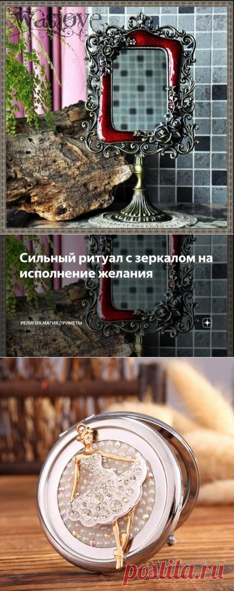 Сильный ритуал с зеркалом на исполнение желания | Религия,Магия,Приметы | Яндекс Дзен