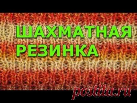 Различные резинки Шахматная резинка Узор вязания спицами Knitting pattern  19