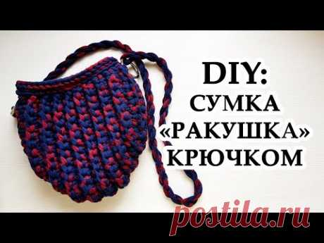 DIY: Сумка Ракушка из трикотажной пряжи   Вязание крючком