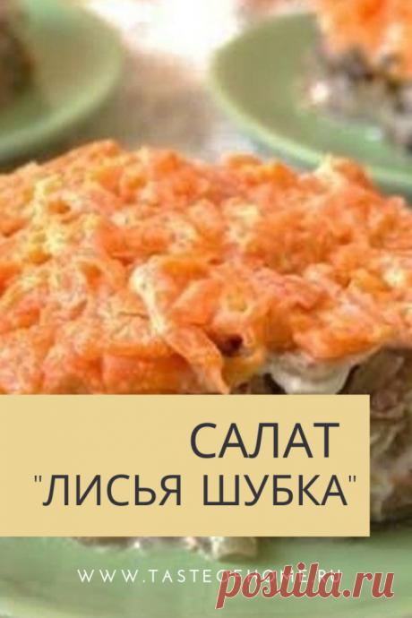 "Салат ""Лисья шубка» - ВКУС ДОМА"