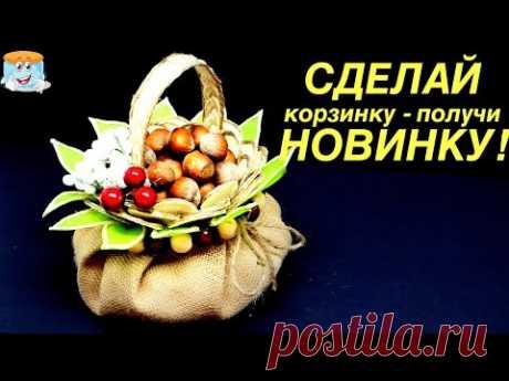 Прелестная корзинка своими руками из джута и мешковины Поделки