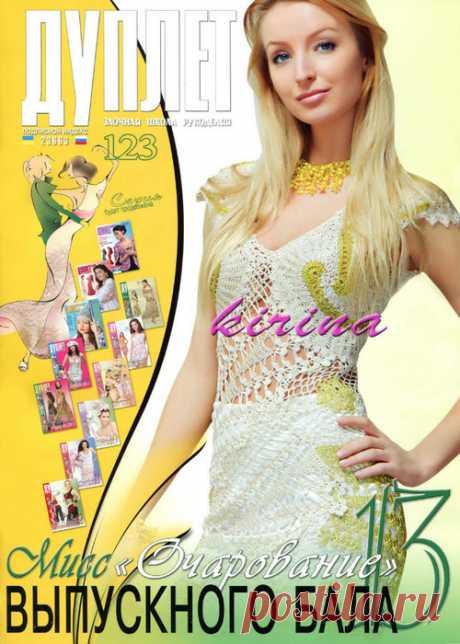 Журнал: ДУПЛЕТ №123