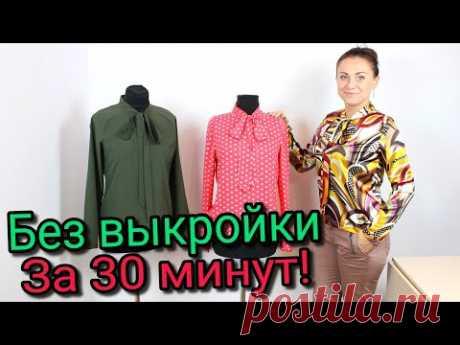 Сшить блузку за 30 минут. БЕЗ ВЫКРОЙКИ - ЛЮБОГО РАЗМЕРА!