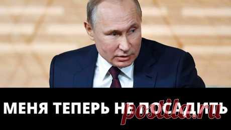 Путину дали неприкосновенность. Теперь его нельзя посадить?