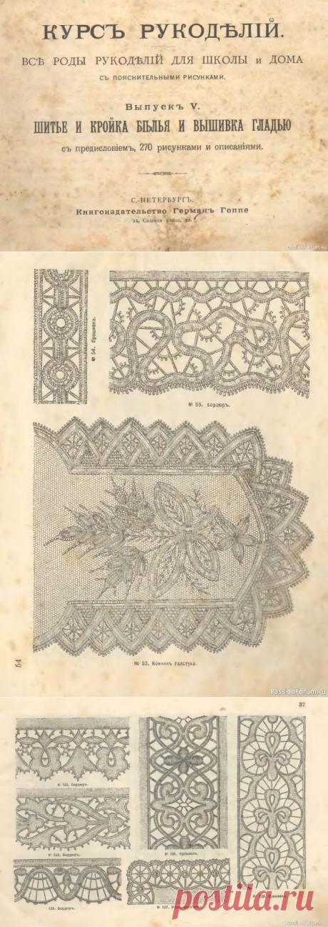Старая книга по рукоделию. Шитьё и вышивка | Другие виды рукоделия