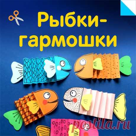Бумажные рыбки, сделанные гармошкой