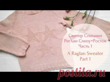 Детский свитер спицами (Реглан + Росток)//Raglan sweater for a child - YouTube