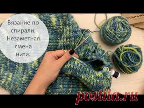 Вязание по спирали. Пряжа разных партий, ручного окрашивания. Незаметная смена нити.