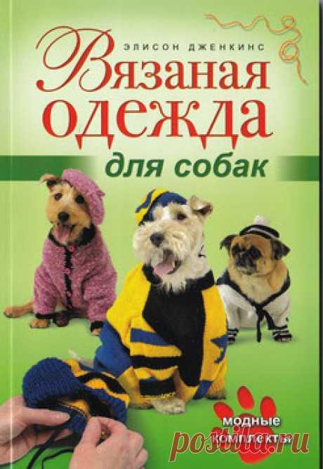 """Вязаная одежда для собак - Сайт """"Вязание для собак и кошек, часть 2"""" vyzanie-sobakam!"""