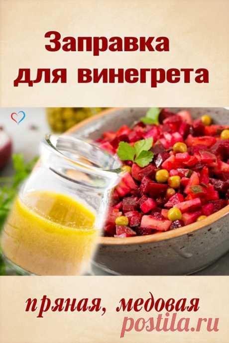Заправка для винегрета - пряная, медовая | ГОРНИЦА | Рецепты