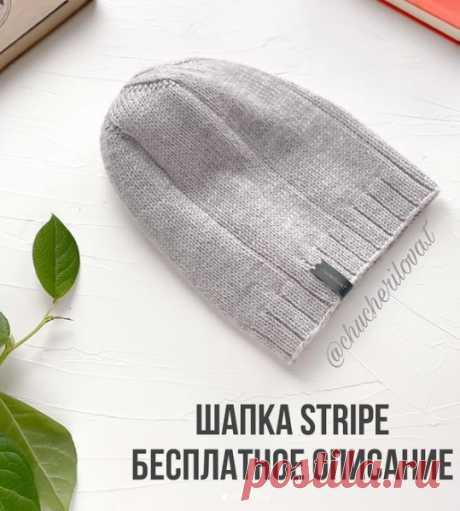 Простая шапочка с пышной макушкой для «новичков». Блог chucherilova.t  Источник: https://www.instagram.com/p/COINxAVAh2O/  Шапочка вяжется из мериноса суперфайн, 125 м/ 50г. Я использовала от Infinity Design, Lana gatto supet soft будет отличным аналогом. Как смотрится на голове, есть в постах в ленте  Расход на шапку 55-57 ОГ около 70г. Расчитана на раннюю осень/позднюю весну, вяжется в одну нить. Моя плотность 21 п в 10 см.  ВАЖНО: следите за натяжением нити, для такой г...