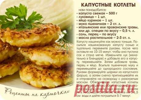 #рецепт #котлеты #капуста #капустные