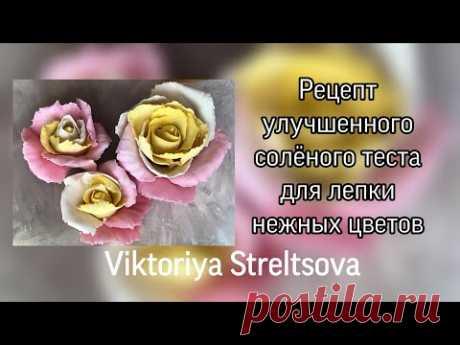 Рецепт улучшенного солёного теста для лепки нежных цветов с тонкими лепестками