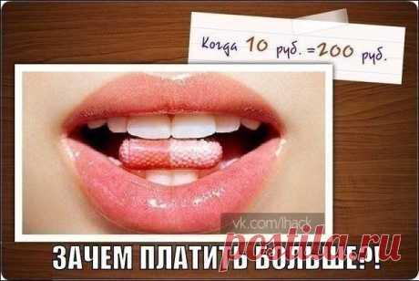 48 ПАР ПРЕПАРАТОРОВ С ИДЕНТИЧНЫМ СОСТАВОМ, НО ОЧЕНЬ РАЗНОЙ ЦЕНОЙ -  zaripowa.aniuta— я.ру