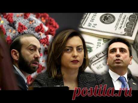 Կորոնավիրուսի պայմաններում ՔՊ-ի պատգամավորները խոսում են պարգևավճարներից | #Փաշինյան / Հայաստան - YouTube