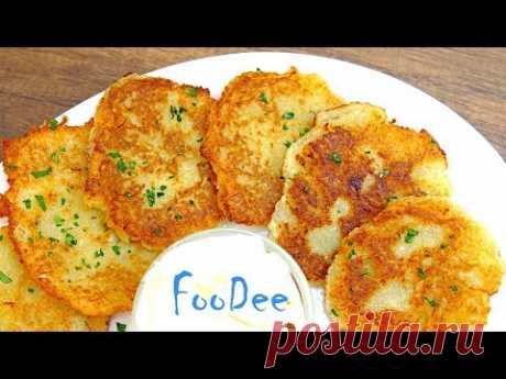 ПРАВИЛЬНЫЕ Драники (Деруны) без яиц и муки! Очень вкусный и простой рецепт драников!