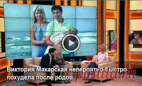 Певица Виктория Макарская удивила поклонников стройной фигурой после родов. Супруга актера Антона Макарского стала второй раз мамой 31 мая, а уже вчера она впервые посетила светское мероприятие, которое проходило в Москве.