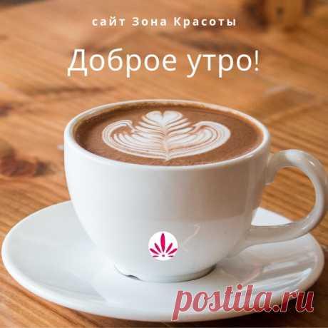 Лето подходит к концу, впереди золотая осень... Но это не повод унывать, когда есть чашка вкусного кофе по утрам!