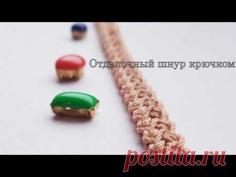 Вяжем отделочный шнур крючком💗💗💗
