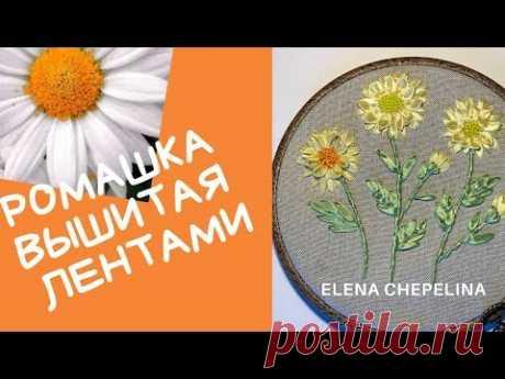 Ромашка вышитая лентами / Chamomile embroidered with ribbons
